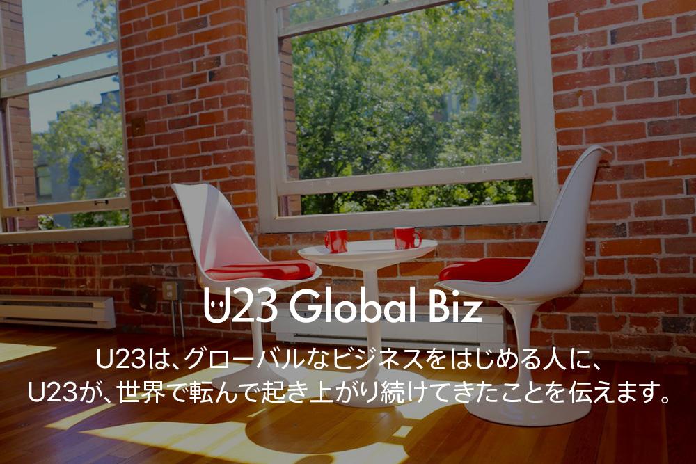 U23 Global Biz