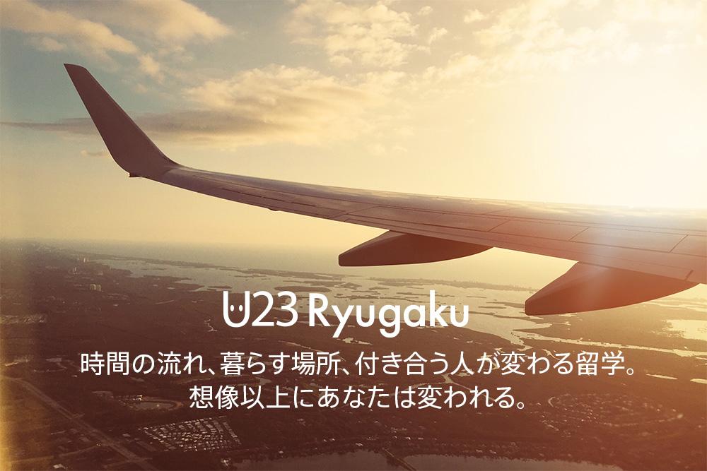 U23 Ryugaku