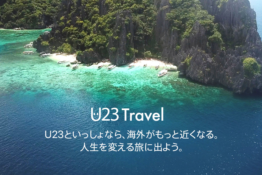 U23 Travel